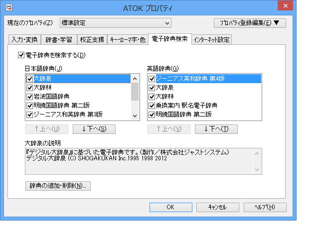ATOK2013DIC.jpg